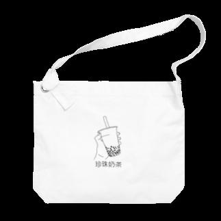 ねこのねごとのタピオカミルクティー Big shoulder bags