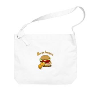 ハンバーガー食べる? Big shoulder bags