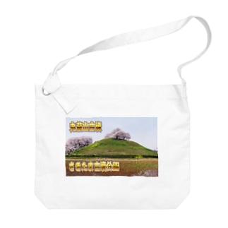 日本の古墳:丸墓山古墳 Japanese ancient tomb: Maruhakayama Kofun/Gyoda Big shoulder bags