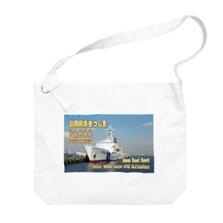 海上保安庁:巡視船あきつしま Japan coast guard: PLH32 Akitsushima Big shoulder bags