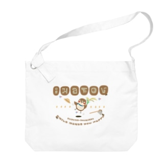 だいきち理想郷2 Big shoulder bags