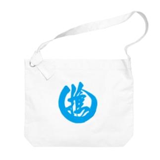 推しマーク ターコイズブルー Big shoulder bags