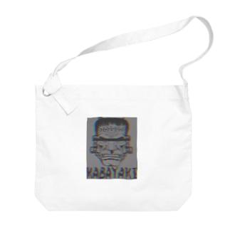 蒲焼き Big shoulder bags