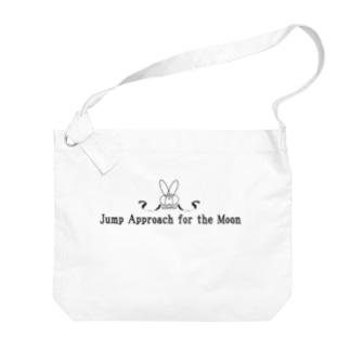 JAMロゴ Big shoulder bags