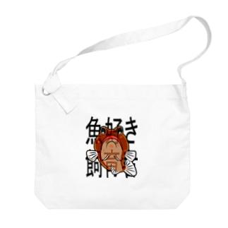 魚好き飼育者(ジョー様赤茶系ver.) Big shoulder bags