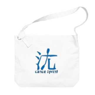 カヌースプリント【沈】 Big shoulder bags
