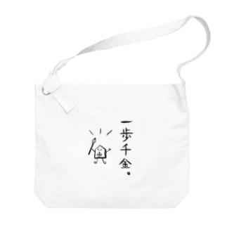 将棋 一歩千金 Big shoulder bags