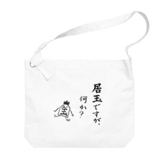 将棋 居玉ですが、何か? Big shoulder bags