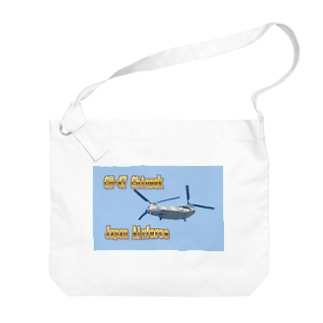 FUCHSGOLDの航空自衛隊:輸送ヘリコプター CH-47 Japan Air Self Defense Force: CH-47 Chinook Big shoulder bags