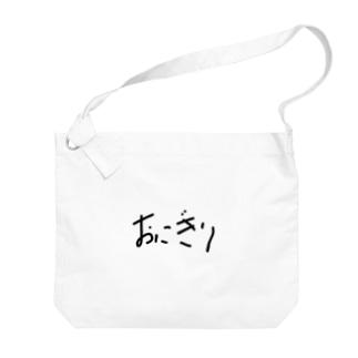 「おにぎり」の文字 Big shoulder bags