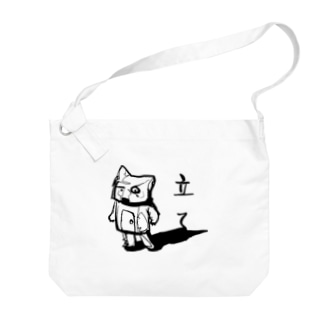 不屈の猫 Big shoulder bags