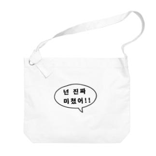 ハングル・クリム Big shoulder bags
