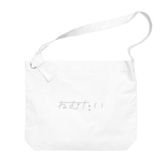 ねむたい(さりげないver.) Big shoulder bags
