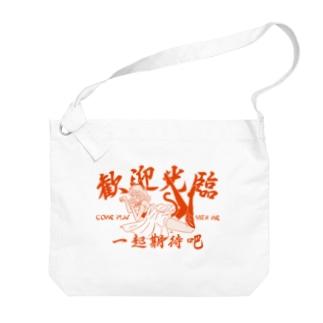 歓迎光臨猫娘 Big shoulder bags