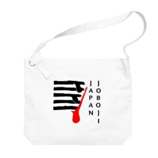 浄法寺漆産業公式グッズ Big shoulder bags