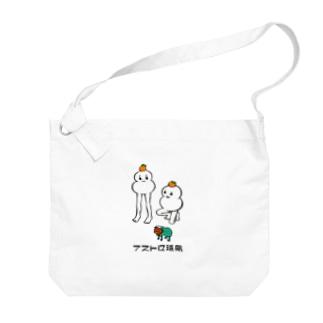 妖怪・説法もち Big shoulder bags
