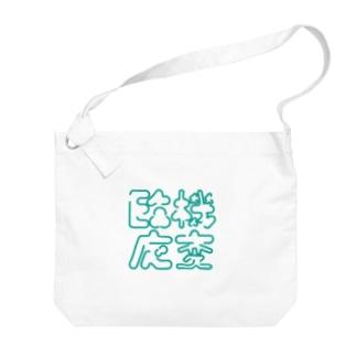 臨機応変 Big shoulder bags