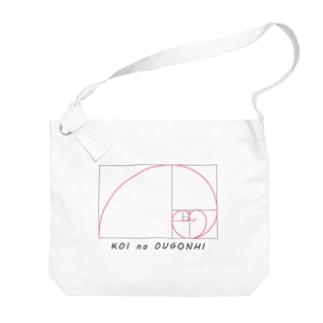 恋の黄金比. Big shoulder bags