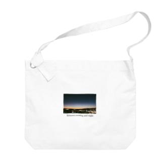夕方と夜 Big shoulder bags