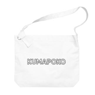くまぽこロゴ(黒線) Big shoulder bags