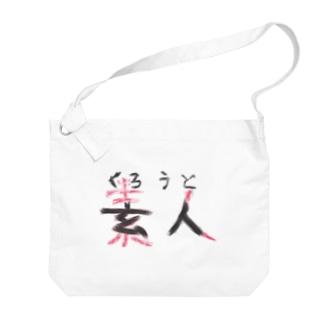 玄人 Big shoulder bags