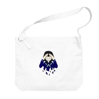 笑え Big shoulder bags