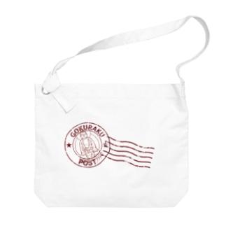 極楽ポストの消印 Big shoulder bags