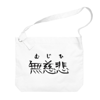 無慈悲 Big shoulder bags