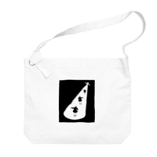 ワレワレハ... Big shoulder bags