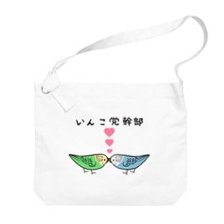 セキセイインコいんこ党幹部のーまる【まめるりはことり】 Big shoulder bags