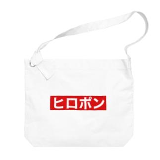 ヒロポン Big shoulder bags