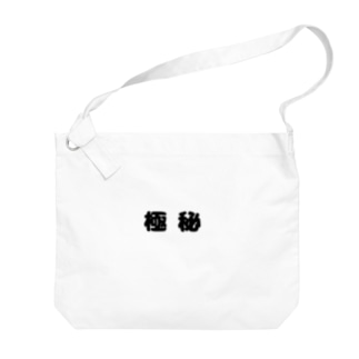 極秘 Big shoulder bags