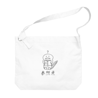 参照魚 Big shoulder bags