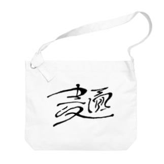 NATUのめん Big shoulder bags