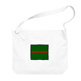 独特 Big shoulder bags