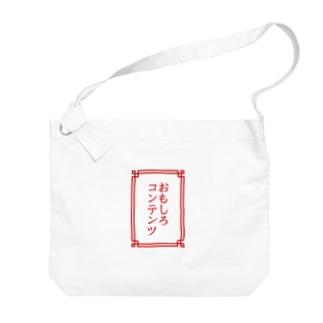 『おもしろコンテンツの詰まった麻袋』モチーフ(中身は空です) Big shoulder bags
