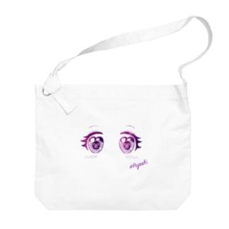 おめめキラキラプ女子 Big shoulder bags
