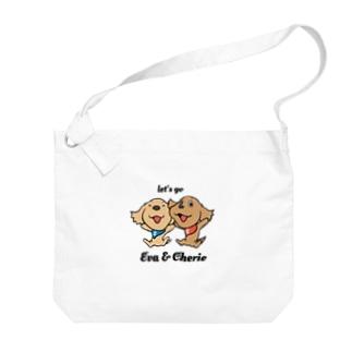 エヴァとシェリー Big shoulder bags