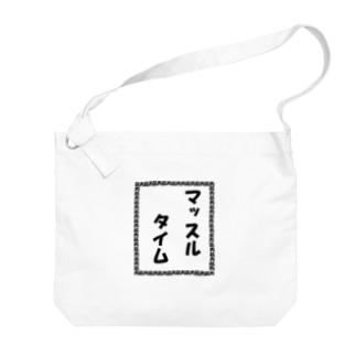 マッスルタイム Big shoulder bags
