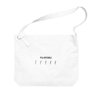 FU-RYOKU Big shoulder bags