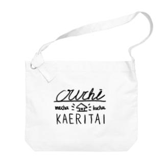 Ouchi mechakucha KAERITAI Big shoulder bags