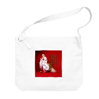 ドール写真:信太狐 Doll picture: Kuzunoha≒Shinodagitsune / Vixen Big shoulder bags