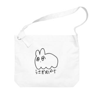 うさぎおばけ Big shoulder bags