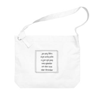 マンスリー Big shoulder bags