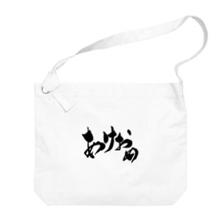 あけおめ Big shoulder bags