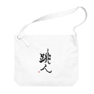跳人~ハネト~ Big Shoulder Bag