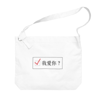 我愛你? Big shoulder bags