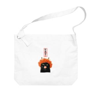 【B】赤鬼さんの開運祈願 Big shoulder bags