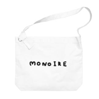 MONOIRE Big shoulder bags