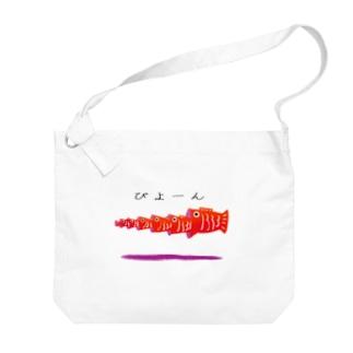 ぴよーん鯉のぼり Big shoulder bags